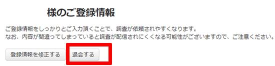 ポップインサイト退会