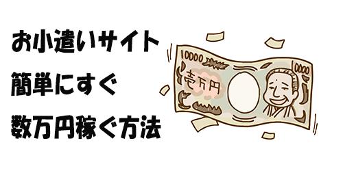お小遣いサイトで簡単にすぐ数万円稼ぐ方法