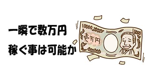 一瞬で数万円稼ぐ事は可能か