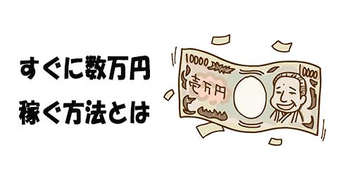 すぐに数万円稼ぐ方法