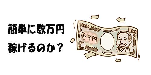 簡単に数万円稼げるか?