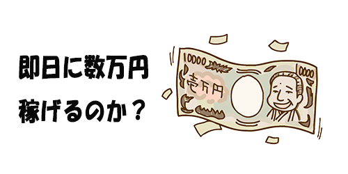 即日に数万円は稼げるのか