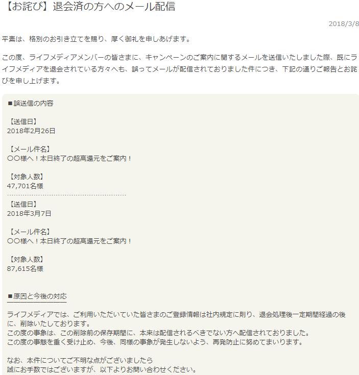 ライフメディアお詫びメール
