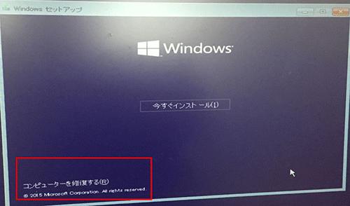 コンピューターを修復