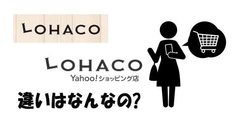 本店Yahoo!ショッピング店違い