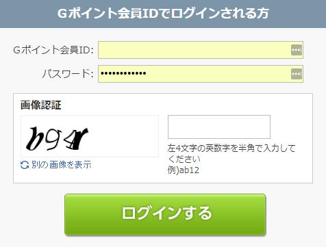 Gポイントログイン画面