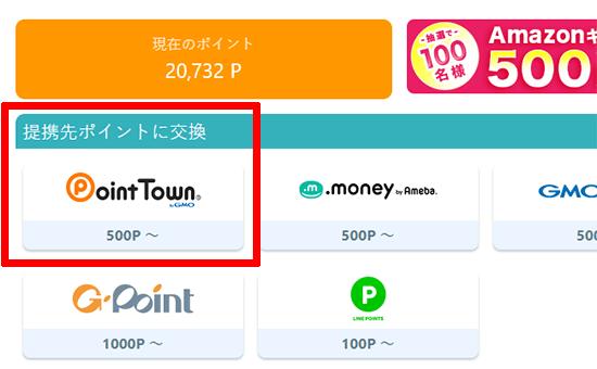 infoQからポイントタウンへ