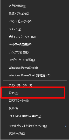 Windows10 設定