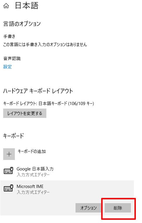 Windows10 キーボードの設定