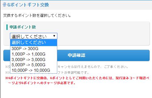 モッピーGポイント換金金額設定