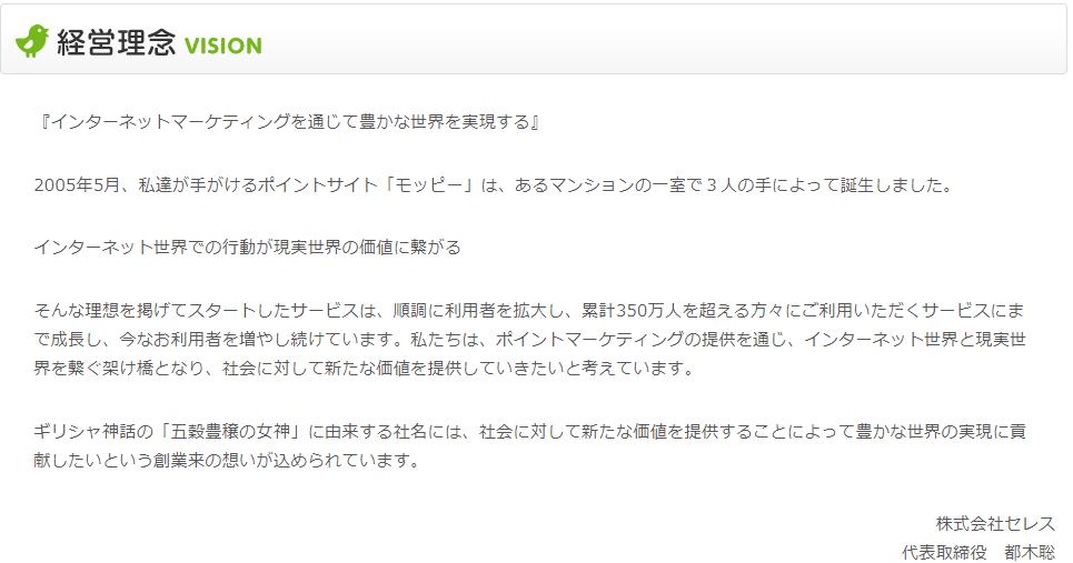 株式会社セレスモッピー誕生秘話