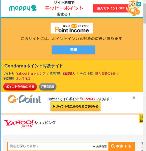 ツールバー5本同時サイト表示結果