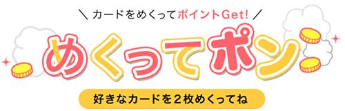 mydoki(マイドキ)ゲーム