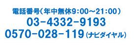ドスパラサポート電話番号
