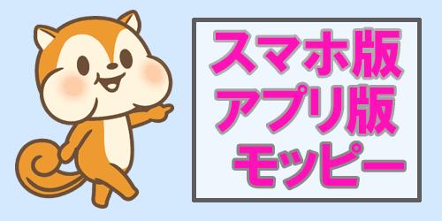 スマホ・アプリ版モッピー