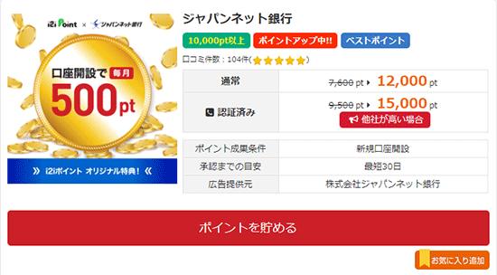 i2iポイントジャパンネット銀行広告
