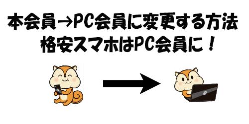 本会員からPC会員へ変更