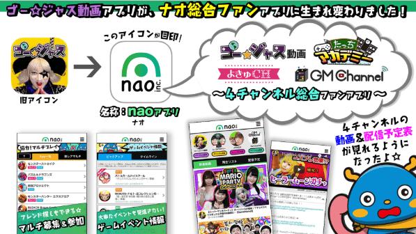 naoアプリ