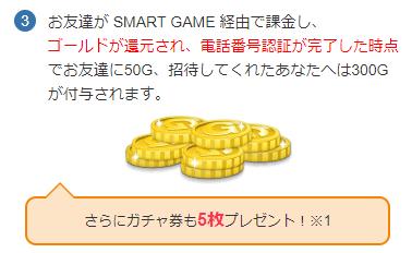 スマートゲーム友達紹介