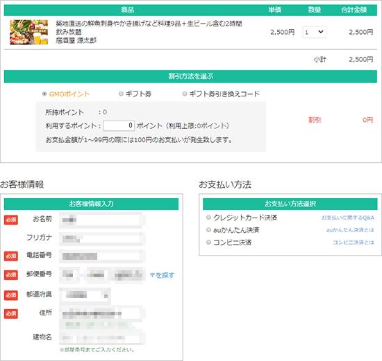 くまポン購入画面