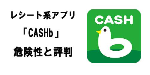 CASHb危険性と評判