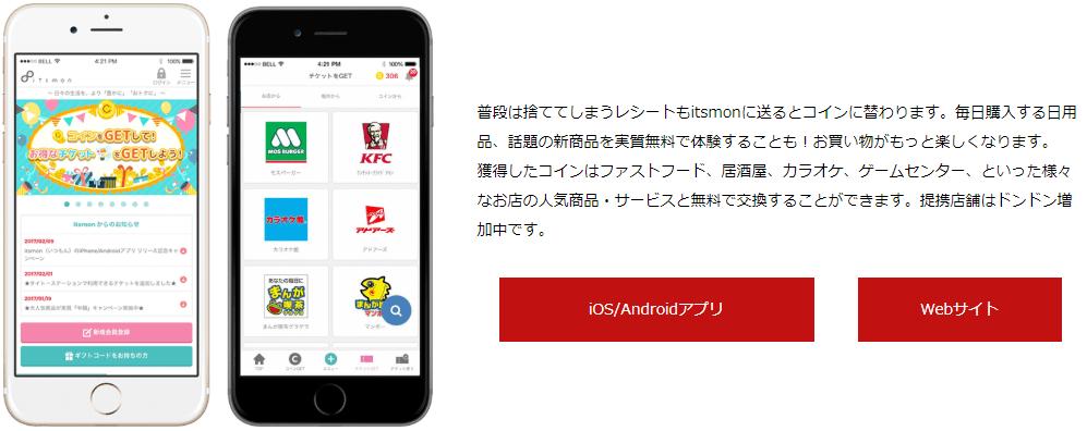 itumonアプリWEB
