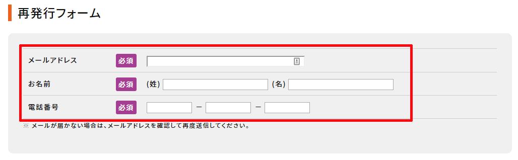 再発行フォーム