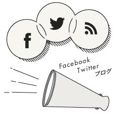 ソーシャルメディア登録