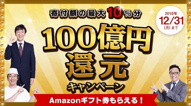 さとふる100億円還元キャンペーン