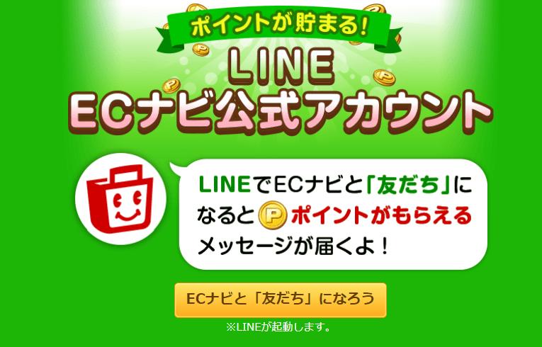 ECナビ公式LINE登録