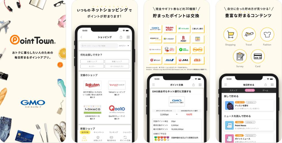 ポイントタウンアプリ