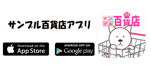 サンプル百貨店アプリ