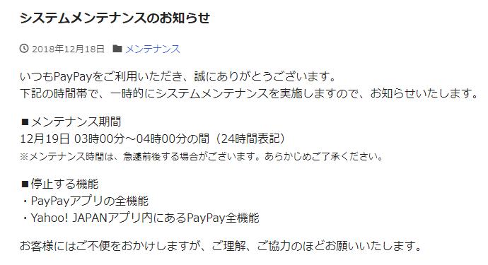 PayPayシステムメンテナンス情報