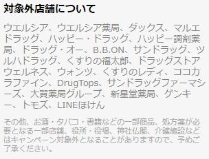 LINEPay20%還元