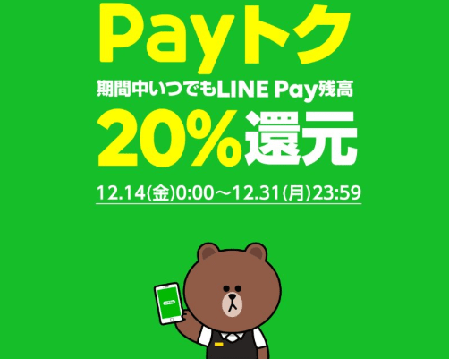 LINEPay20%還元キャンペーン