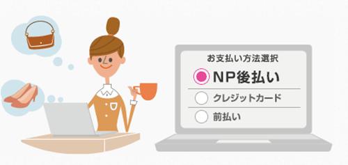 NP後払い選択