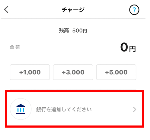 PayPay銀行口座からチャージ