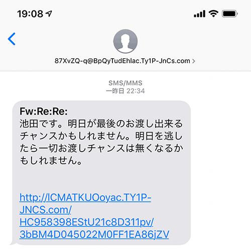 ある日の迷惑メール