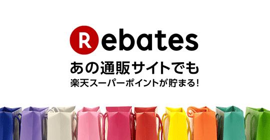 リーベイツ(Rebates)