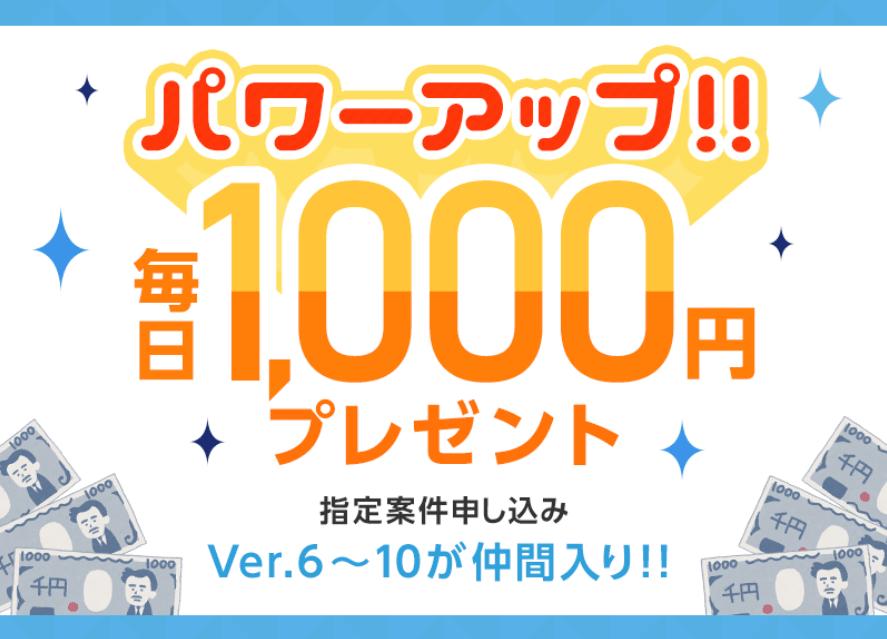 毎日1000円パワーアップ