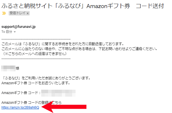 Amazonギフト券コード送付