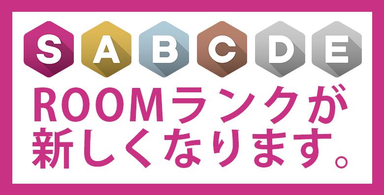 楽天ROOMリニューアル