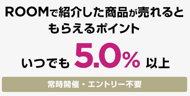 いつでも5%以上