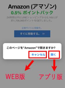 LINEショッピングWEB版アプリ版