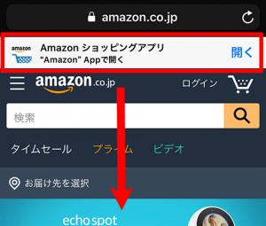 LINEショッピングAmazonアプリ