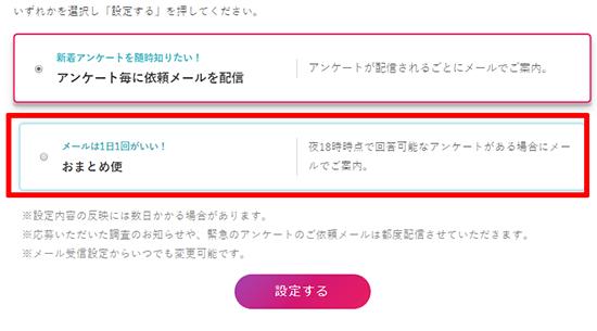 infoQメルマガ設定