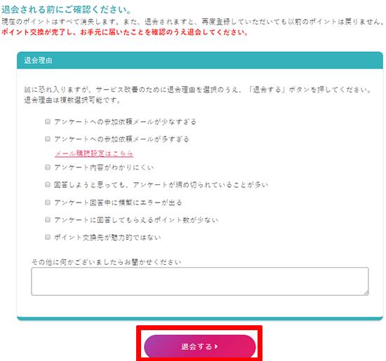 infoQ退会ページ