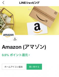 LINEショッピングAmazon画面