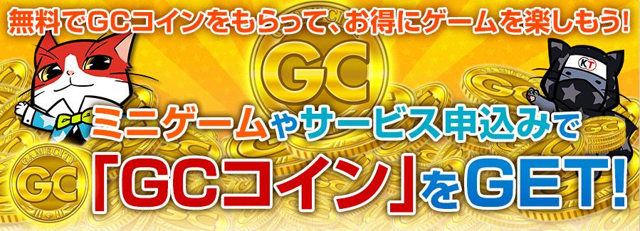GCコイン