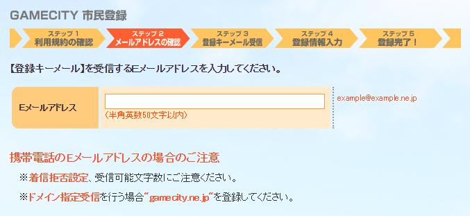 GAMECITY市民登録